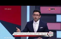 إبراهيم فايق يحذر من إعطاء الدوري للأهلي.. ورئيس يويفا يعاقب بلجيكا بسبب هذه الخطوة