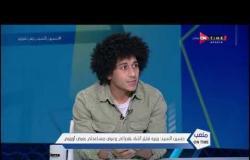 حسين السيد: فوجئت برحيل أحمد فتحي من النادي الأهلي ومعجب جداً بشريف إكرامي - ملعب ONTime