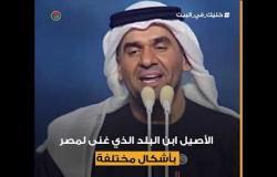 حسين الجسمي.. المصري الأصيل في المِحن والبشائر