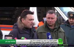ضحايا في انفجار بمبنى سكني بمقاطعة موسكو