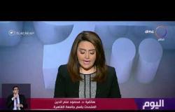 """اليوم - جامعة القاهرة تحقق في اكتشاف 17 إصابة ب""""كورونا"""" بمعهد الأورام"""