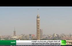 مصر.. عشرات الوفيات وألف إصابة بكورونا
