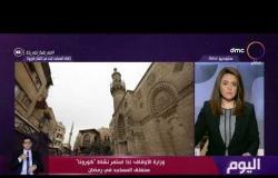 """اليوم - وزارة الأوقاف: إذا استمر نشاط """"كورونا"""" سنغلق المساجد في رمضان"""