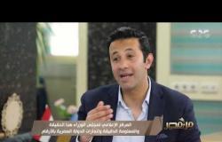 آليات المركز الإعلامي لمجلس الوزراء للرد والتصدي للشائعات | من مصر