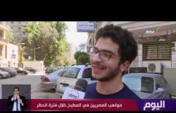 اليوم - مواهب المصريين في المطبخ خلال فترة الحظر