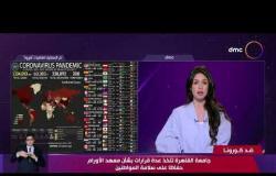 نشرة ضد كورونا - جامعة القاهرة تواصل تعقيم مستشفياتها والمعهد القومي للأورام ضد كورونا