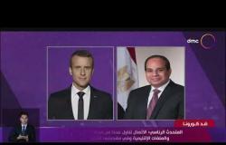 نشرة ضد كورونا - السيسي يتلقى اتصالا هاتفيا من الرئيس الفرنسي لبحث التعاون الثنائي بشأن أزمة كورونا