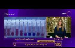 مساء dmc - هاتفيًا/د.أيمن السيد وحديثه حول تخطي مصر الألف مصاب بفيروس كورونا