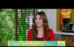 8 الصبح - قراءة في عناوين صحف اليوم..مصر تتضامن مع حكومات وشعوب العالم في محاربة فيروس كورونا