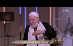 من مصر | د. علي جمعة: يمكن للمرء أن يبكر في إخراج زكاته لمدة عامين قادمين الآن