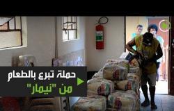 """""""نيمار"""" يدعم حملة توزيع الطعام للفقراء"""