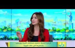 8 الصبح - الرعاية الصحية: تخصيص مستشفى المبرة ببورسعيد وتجهيزها لفرز حالات كورونا