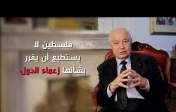 """أبوغزالة عن """"صفقة القرن"""": مجرد كلام وصك الملكية بيد الشعب الفلسطيني"""