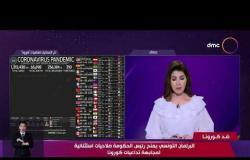 نشرة ضد كورونا -البرلمان التونسي يمنح رئيس الحكومة صلاحيات استثنائية لمجابهة تداعيات كورونا