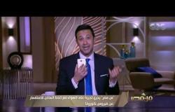"""""""من مصر"""" يجري تجربة على الهواء مع الخط الساخن للاستفسار عن فيروس كورونا.. مش هاتصدقوا حصل ايه"""