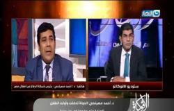 الافوكاتو | مكالمة الدكتور احمد مصيلحي الطفل المصري يحظي بالحماية من الدولة حتي لو من اسرته