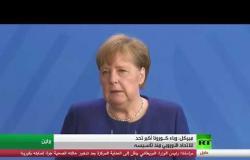 ميركل: الاتحاد الأوروبي يواجه أكبر تحد منذ تأسيسه
