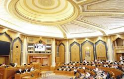 مجلس الشورى السعودي يقر تعديل نظام الرهن العقاري