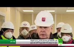 شفاء أكثر من أربعمئة مصاب بكورونا في روسيا وقرب الانتهاء من بناء مستشفى جديد للمصابين