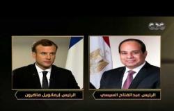 الرئيس السيسي يتلقى اتصالا هاتفيا من نظيره الفرنسي ماكرون لبحث جهود مكافحة فيروس كورونا | #من_مصر