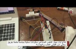 إنتاج أول جهاز للتنفس الصناعي بمكونات محلية بجامعة طنطا