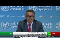 جانب من مؤتمر صحفي يومي لمنظمة الصحة العالمية بشأن كورونا