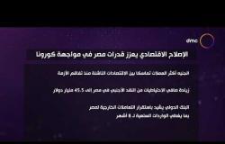 نشرة ضد كورونا - الإصلاح الدولي يعزز قدرات مصر في مواجهة كورونا