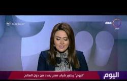 """اليوم - """"اليوم"""" يحاور شباب مصر بعدد من دول العالم"""
