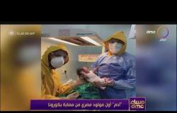 """مساء dmc - """"آدم"""" أول مولود مصري من مصابة بكورونا"""