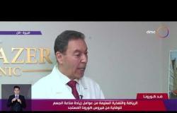نشرة ضد كورونا - الرياضة والتغذية السليمة من عوامل زيادة مناعة الجسم للوقاية من فيروس كورونا المستجد
