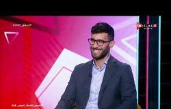 جمهور التالتة - باسم مرسي: في مدرب مصري كان بيستبعدني من التشكيل عشان انتماءه أهلاوي