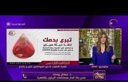 مساء dmc - هاتفيا/ مديرة بنك الدم بمستشفى الزيتون تناشد المواطنين للتبرع بالدم خلال الفترة القادمة