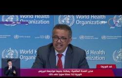 """مؤتمر صحفي لمنظمة الصحة العالمية حول فيروس """"كورونا"""""""