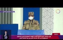 تغطية خاصة - الرئيس السيسي يتفقد عناصر وأطقم القوات المسلحة لمعاونة القطاع المدني في مكافحة كورونا