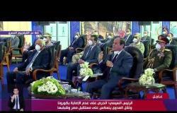 """تغطية خاصة - كلمة الرئيس السيسي عن الدور الكبير الذي قامت به الدولة المصرية لمواجهة تفشي """"كورونا"""""""