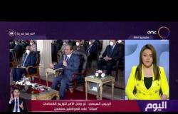 اليوم - الرئيس السيسي يتفقد عناصر ومعدات القوات المسلحة لمكافحة كورونا