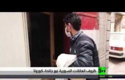ظروف العائلات السورية مع جائحة كورونا