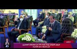 """تغطية خاصة - الرئيس السيسي يتخذ عدة قرارات حاسمة لمواجهة تداعيات فيروس """"كورونا"""""""