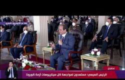تغطية خاصة - الكلمة الختامية للرئيس السيسي خلال تفقده للعناصروالأطقم التابعة للقوات المسلحة