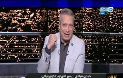 اخر النهار | حمدين صباحي يسير علي درب الاخوان و يغازل الجماعة الارهابية و يطالب بالافراج عنهم