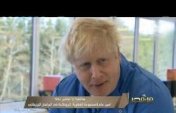 نقل رئيس وزراء بريطانيا إلى العناية المركزة بعد تدهور حالته على خلفية الإصابة بفيروس كورونا