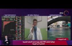 نشرة ضد كورونا-عبر skype د.فؤاد عوده:الوضع الصحي والطبي جيد ويقل عدد الوفيات والإصابات بإيطاليا