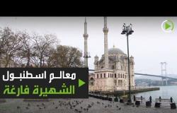 معالم اسطنبول الشهيرة في زمن الكورونا