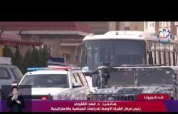 نشرة ضد كورونا-هاتفيا د.فهد الشليمي: زيادة أعداد الإصابة بسبب العمالة الأسيوية المتواجدة في الكويت