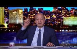 عمرو أديب: أنا بحيي عمال الغزل والنسيج اللي عدلوا آلة عشان ينتجوا بيها كمامات