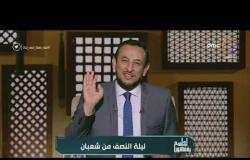الشيخ رمضان عبد المعز يجيب عن أحب الأعمال إلي الله تعالي وأحب الناس