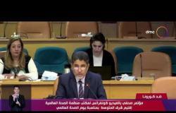 مؤتمر صحفي بالفيديو كونفرانس لمكتب منظمة الصحة العالمية إقليم شرق المتوسط بمناسبة يوم الصحة العالمي
