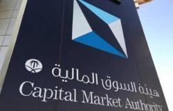 هيئة السوق السعودية تمدد مهلة الإفصاح لعدد من الشركات