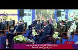 """الرئيس السيسي: مصر حتى الآن في مرحلة آمنة مقارنة بدول العالم المختلفة التي تعاني من تفشي """"كورونا"""""""