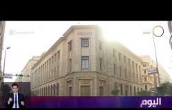 اليوم- البنك المركزي يقرر إلغاء القائمة السوداء للشركات والأفراد .. والبورصة تحقق أرباح 15مليار جنيه
